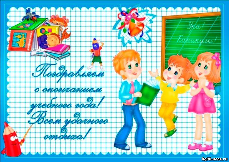 Поздравление учителю на окончание 2 класса