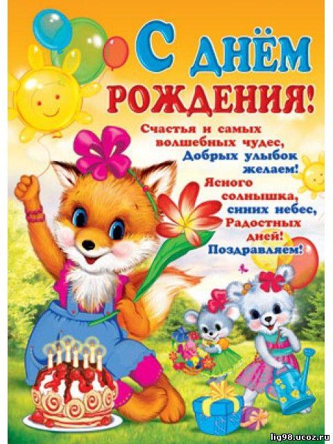 С днем рождения поздравления детский