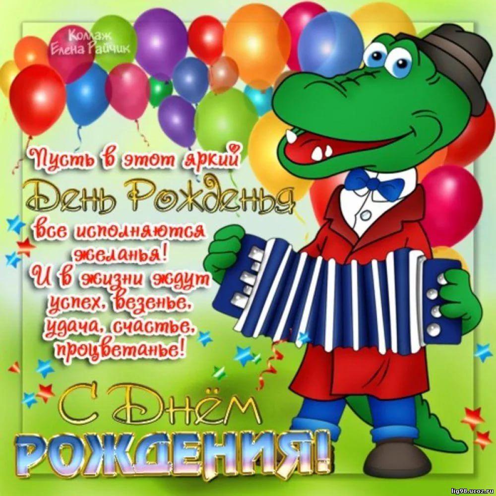 Поздравления с днем рождения мальчика картинка